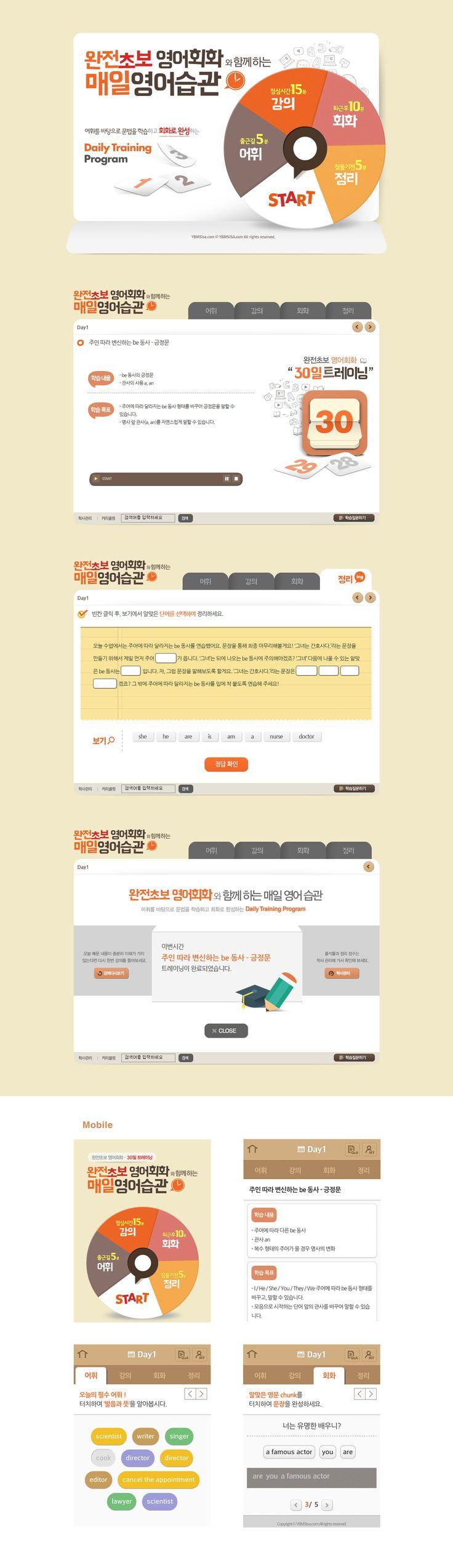 [강의창] 완전초보 영어회화 30일과정 (이순철)