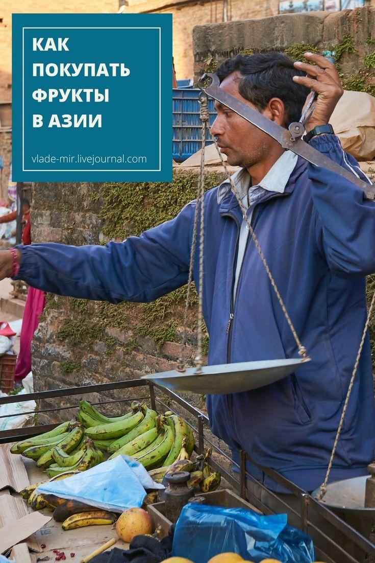 Как покупать фрукты на рынках Юго-Восточной Азии? Советы путешественникам. #азия #VladimirZhoga