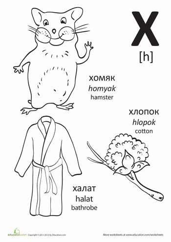 """Russian Alphabet: """"H"""""""