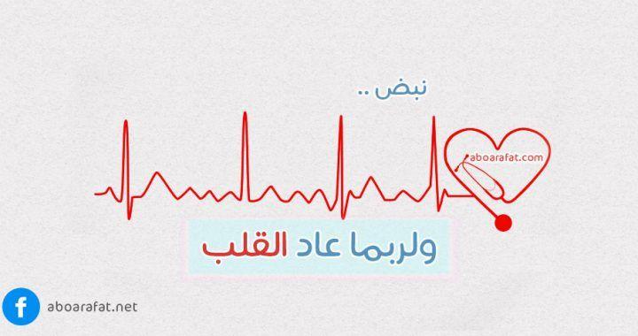 نبض ولربما عاد القلب Chart Calligraphy