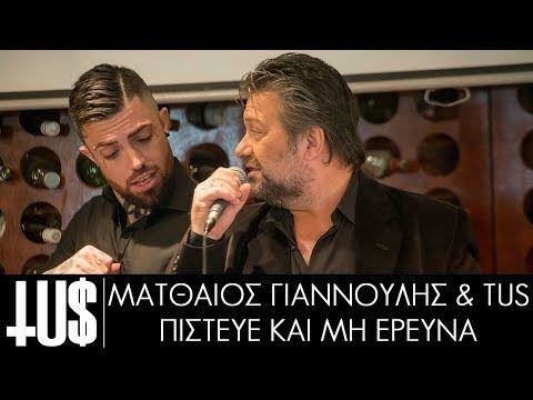 New Greek Songs 2018 - Νεες Κυκλοφοριες 2018 - Ελληνικα τραγουδια 2018