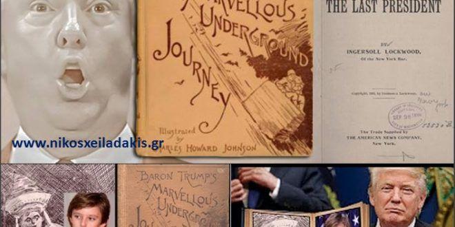 ΣΟΚ! Είχε Γράψει από το 1890 γι' αυτά που Συμβαίνουν ΤΩΡΑ!!!!