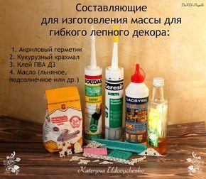 Рецепт массы для изготовления гибкого лепного декора с помощью молдов