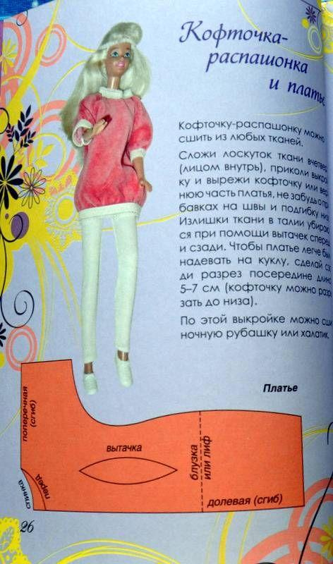 Иллюстрация 13 из 23 для Твоя кукла. Одежда для Барби. Кроим и шьем своими руками - Рина Калитина | Лабиринт - игрушки. Источник: Ассоль