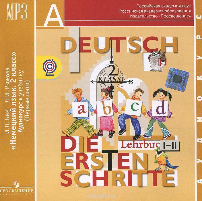 Бим рыжова немецкий скачать книгу 2 класс бесплатно