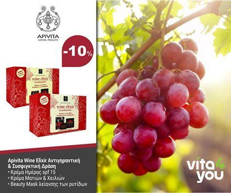 Η Apivita καινοτομεί ακόμη μία φορά και αντικαθιστά το νερό στη σειρά Wine Elixir με έγχυμα από πράσινο τσάι για την ισχυρή αντιοξειδωτική του δράση! Shop now: http://bit.ly/1Pj0iww