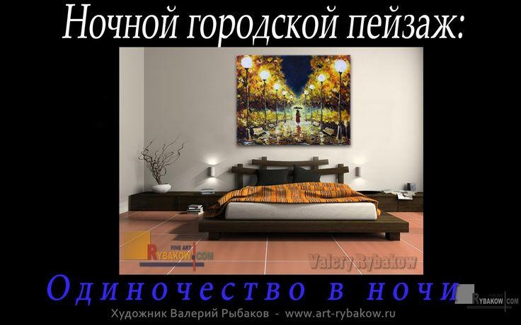 НОЧНОЙ ГОРОДСКОЙ ПЕЙЗАЖ - картина маслом: Одиночество в ночи. Валерий Ры...