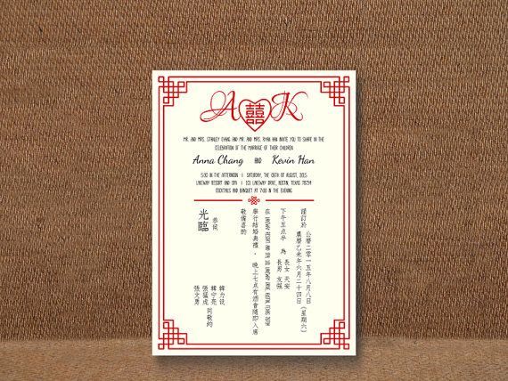 vietnamese wedding invitations happiness initials 囍 with ribbon border bilingual 8267