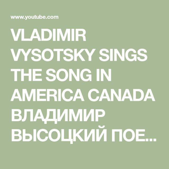 VLADIMIR VYSOTSKY SINGS THE SONG IN AMERICA CANADA ВЛАДИМИР ВЫСОЦКИЙ ПОЕТ ПЕСНИ В АМЕРИКЕ КАНАДЕ - YouTube