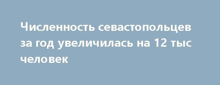 Численность севастопольцев за год увеличилась на 12 тыс человек   Численность населения Севастополя в течение 2016 года за счет миграционного прироста выросла на 11 892 человека и составила 428 155 человек. Об этом сообщается на портале «Новый Севастополь» со ссылкой на Севастопольстат. По его данным, за 11 месяцев 2016 года в городе родилось 4 988 детей, на 36 малышей больше, чем за аналогичный период 2015 года. Общий коэффициент рождаемости в расчете на 1 тыс жителей составил 13,1 и был…