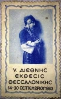 1930 ~ Thessaloniki International Trade Fair