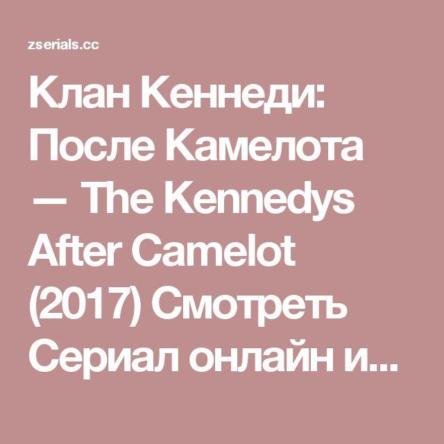 Клан Кеннеди: После Камелота — The Kennedys After Camelot (2017) Смотреть Сериал онлайн или Cкачать торрент бесплатно — ZSerials.TV