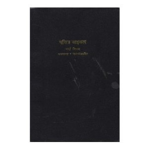 Nepalese New Testament, Psalms, and Proverbs / Black Vinyl Softcover / Based on the Origian Greek text  $29.99