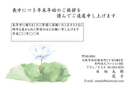 ロータスは、蓮(はす)の英名。仏教では特に神聖なる花とされています #喪中 #喪中はがき #postcard #デザイン