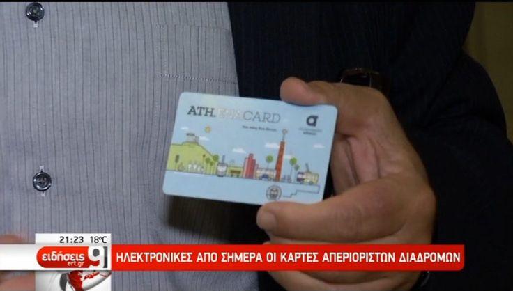 [ΕΡΤ]: Τέλος στις χάρτινες κάρτες απεριορίστων διαδρομών (video) | http://www.multi-news.gr/ert-telos-stis-chartines-kartes-aperioriston-diadromon-video/?utm_source=PN&utm_medium=multi-news.gr&utm_campaign=Socializr-multi-news