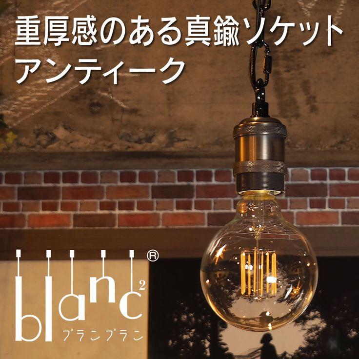 重厚で上質な真鍮製のペンダントライトソケット。。ペンダントライト 1灯 おしゃれ 間接照明 LED電球 E26 アンティーク レトロ ヴィンテージ ブルックリン ダイニング リビング 「ブランブラン アンティーク 真鍮茶」【送料無料】