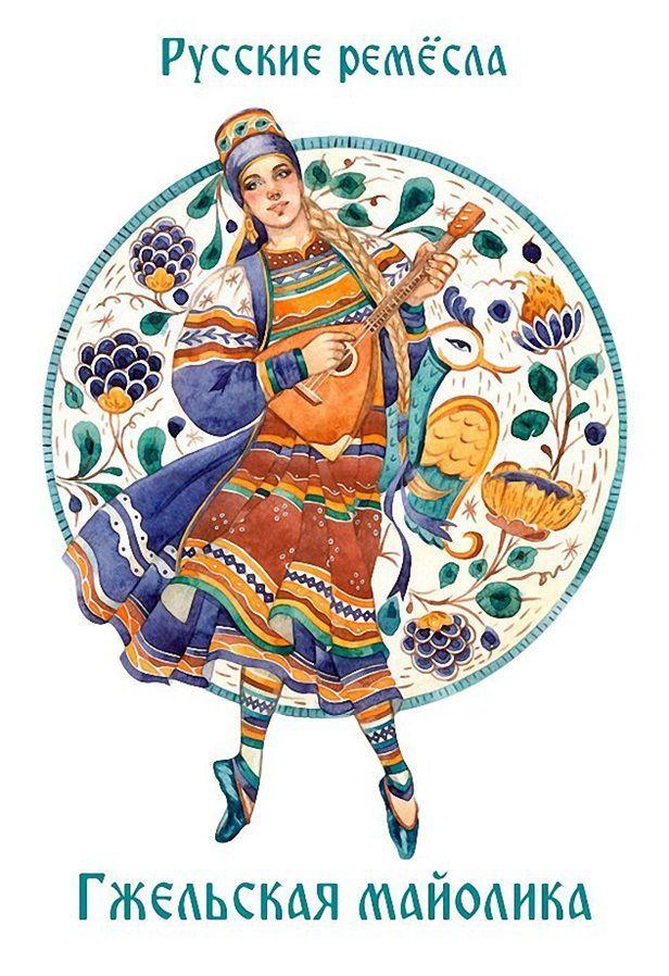 Долго откладывал эту публикацию, все хотел текст какой умный накатать, а потом решил, что тут писать, смотреть нужно. Итак, знакомьтесь, открытки из цикла «Русские ремесла» иллюстратора, умницы и красавицы, Милы Лосенко.