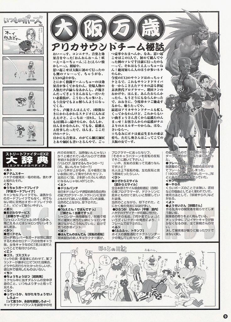 SF#20: Street Fighter EX 2