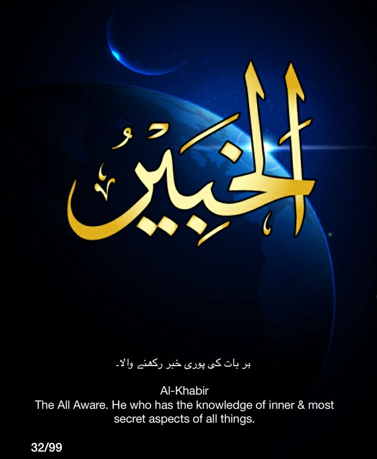Al-Khabir.  The All-Aware.  He who has knowledge of the inner and most secret aspects of all things.