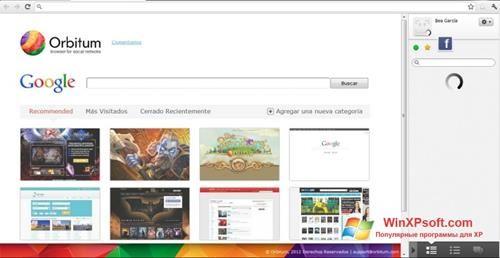 Скриншот программы Orbitum для Windows XP