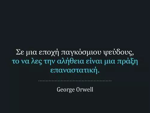 Greek Quotes Classy 510 Best Greek Quotes Images On Pinterest  Famous Quotes Word Of .