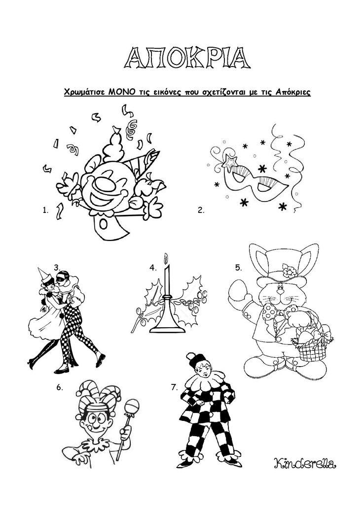 apokries.pdf-page-001