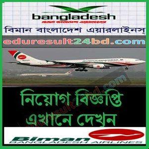 Biman Bangladesh Airlines Job Circular 2016 Biman Bangladesh Airlines Job Circular 2016 has published. Biman Bangladesh Airlines Job Circular 2016