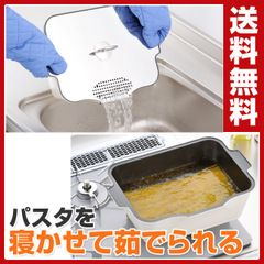パスタサイズの鍋は、最小水量で節水率No1。『よこ茹でパスタ KS-2927 パスタパン』 | 気になるとなりの家計簿ノート