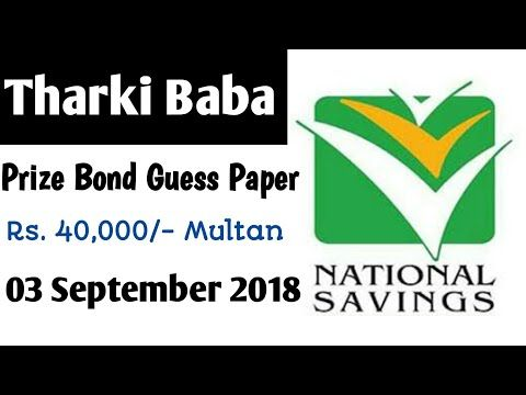 Rs 40,000/- Prize Bond Guess Paper Prize bond dra… | New VIP