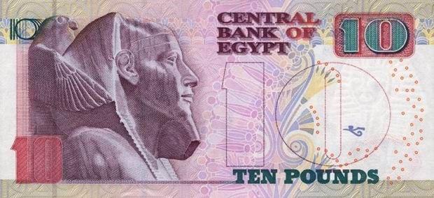 Egypt - 10 Pound