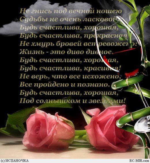 стихи о любви к подруге чтоб до слез при подборе цвета