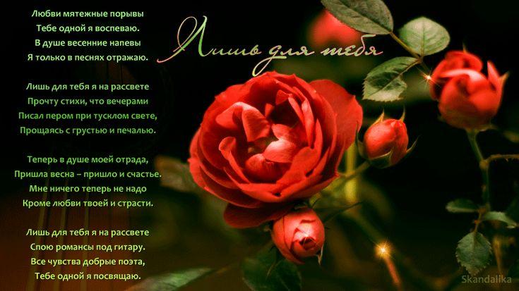 Открытки розы женщине красивые с стихами