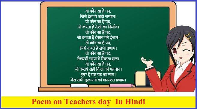 Poem On Teachers Day Poem On Teachers Day 2020 In Hindi In 2020 Teachers Day Poems For Students Poems
