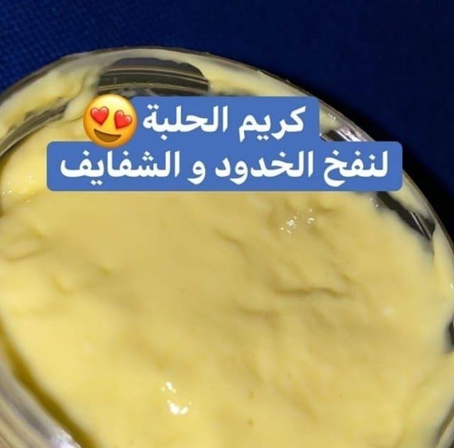 كريم الحلبة لتكبير ونفخ الخدود Beauty Recipe Fenugreek Oil Prickly Pear Oil