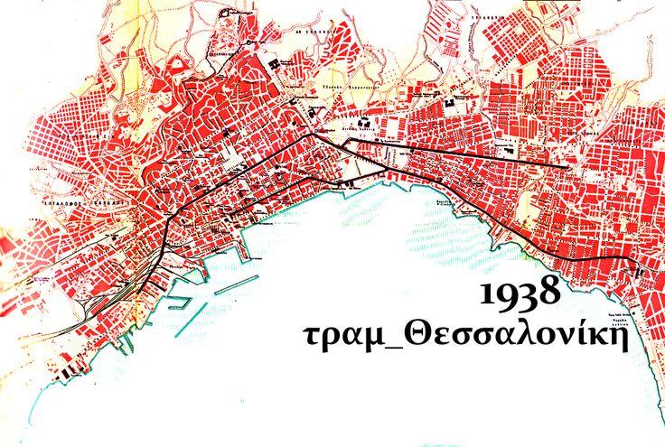 Το Τραμ της Θεσσαλονίκης (1893-1957)