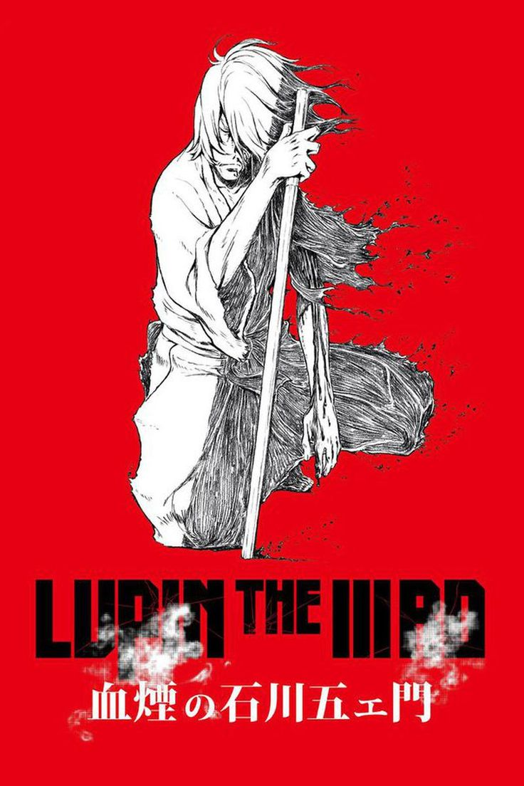 Pin by Oscar on Animes in 2020 Lupin iii, Anime movies