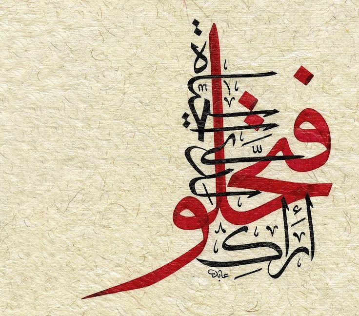 أراكِ فَتَحْلُو لَدَيّ الحياة ُ  #art #artwork #hattat #calligrapher #calligraphy #arabiccalligraphy #islamicart #islamiccalligraphy #aabed #aabed_art #arts  #calligraphy_art #islamic_art #arabic_art #design  #خط_عربي #خطاط #خط #حسن_رضوان #خطاط_عابد #الخطاط_عابد #الخط_العربي #ابداعات #الخط #الخطاط #خطوط_عربية #الفن_الاسلامي #سلام #حب