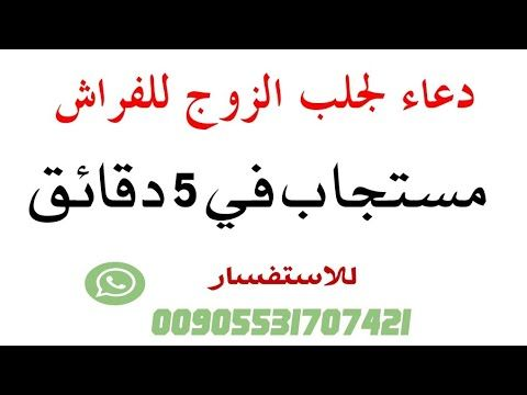 دعاء لجلب الزوج للفراش بسرعة مستجاب في 5 دقائق Youtube Islamic Quotes Quotes Arabic Calligraphy