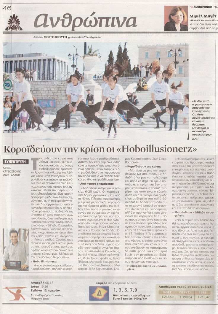 Eleutherotypia Article on the 11th of April 2014, page 46