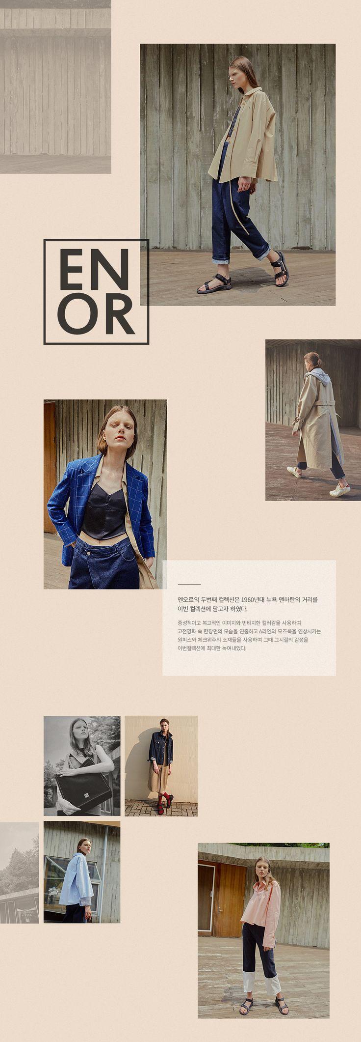 WIZWID:위즈위드 - 글로벌 쇼핑 네트워크 여성 의류 우먼 패션 기획전 EN OR 틀에갖춰지지 않은 색다를 룩의 EN OR! 10%쿠폰!