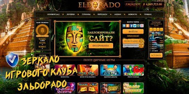 казино зеркало эльдорадо онлайн