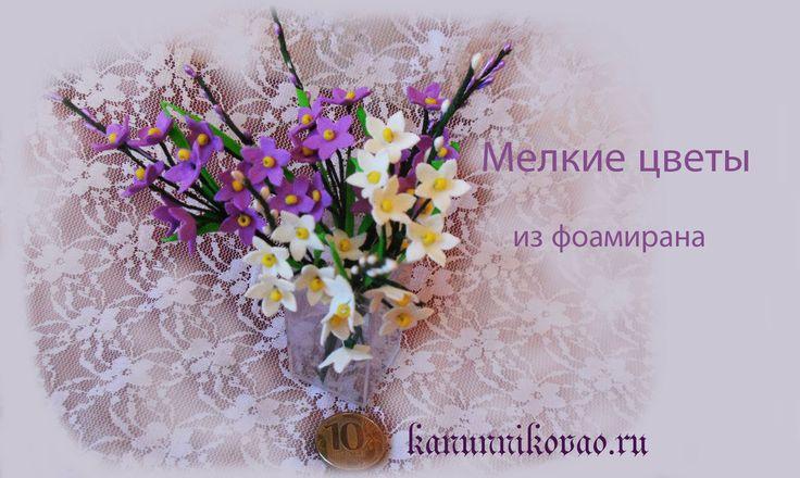 Видео о рукоделии: мастер класс: Мелкие цветы из фоамирана фигурным дыроколом диаметром 16 мм.
