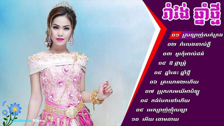 រាំវង់ឆ្នាំថ្មី ចម្រៀងខ្មែរបទចាស់ៗពីជំនាន់ដើម , Ramvong song khmer new y...