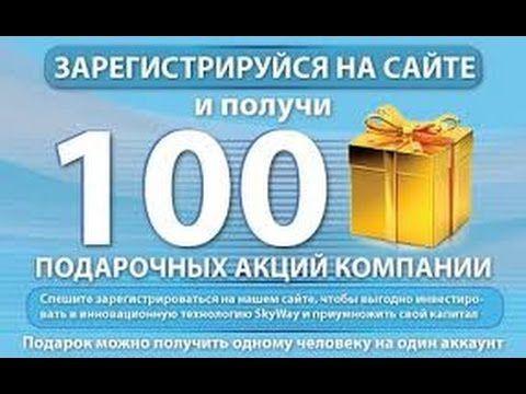 Как заработать деньги и получить 50 акций в подарок