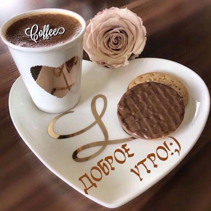 Картинка чашка кофе с надписью доброе утро, запись
