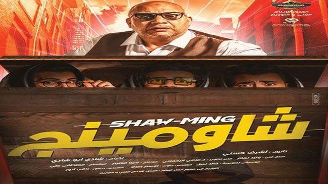 طرح بوستر شاومينج الأول تمهيدا لعرضه في السينما Poster Movie Posters Movies