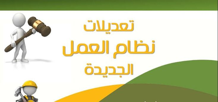 تعديلات نظام العمل السعودي موسوعة طيوف System Movie Posters Poster