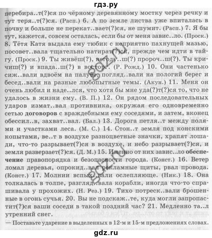 гдз по русскому николина богданова spishy.ru
