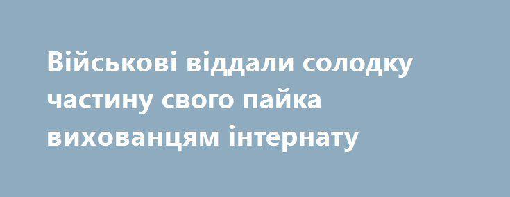 Військові віддали солодку частину свого пайка вихованцям інтернату http://konotop.in.ua/novosti/ostann-novini/viyskovi-viddali-solodku-chastinu-svogo-payka-vihovantsyam-internatu/  Зустрічвійськовослужбовців окремої танкової роти 58-ї бригади, що наразі базується в нашому місті, з вихованцями спеціалізованої...