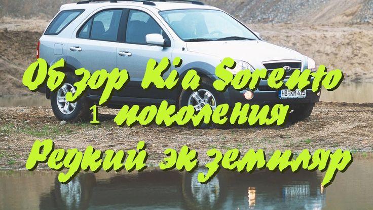 Обзор Kia Sorento 1 поколения. Киа Соренто обзор редкого экземпляра